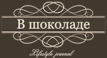 Life style journal &quot В шоколаде &quot